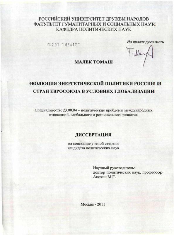 Титульный лист Эволюция энергетической политики России и стран Евросоюза в условиях глобализации
