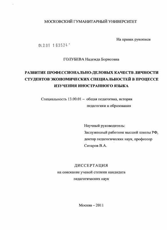 Титульный лист Развитие профессионально-деловых качеств личности студентов экономических специальностей в процессе изучения иностранного языка