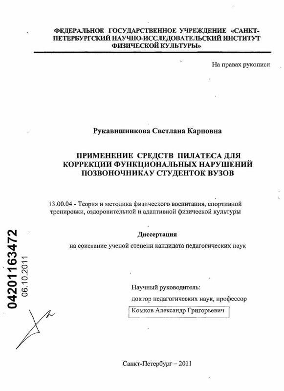 Титульный лист Применение средств пилатеса для коррекции функциональных нарушений позвоночника у студенток вузов