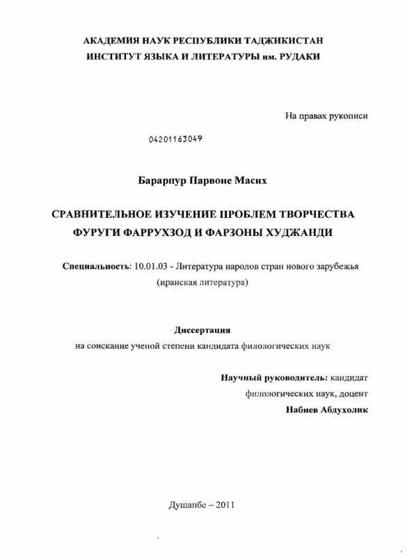 Титульный лист Сравнительное изучение проблем творчества Фуруги Фаррухзод и Фарзоны Худжанди