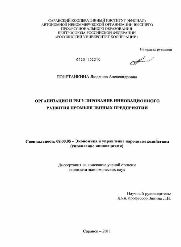 Титульный лист Организация и регулирование инновационного развития промышленных предприятий
