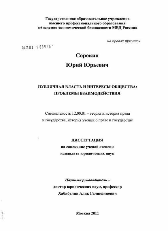 Титульный лист Публичная власть и интересы общества: проблемы взаимодействия