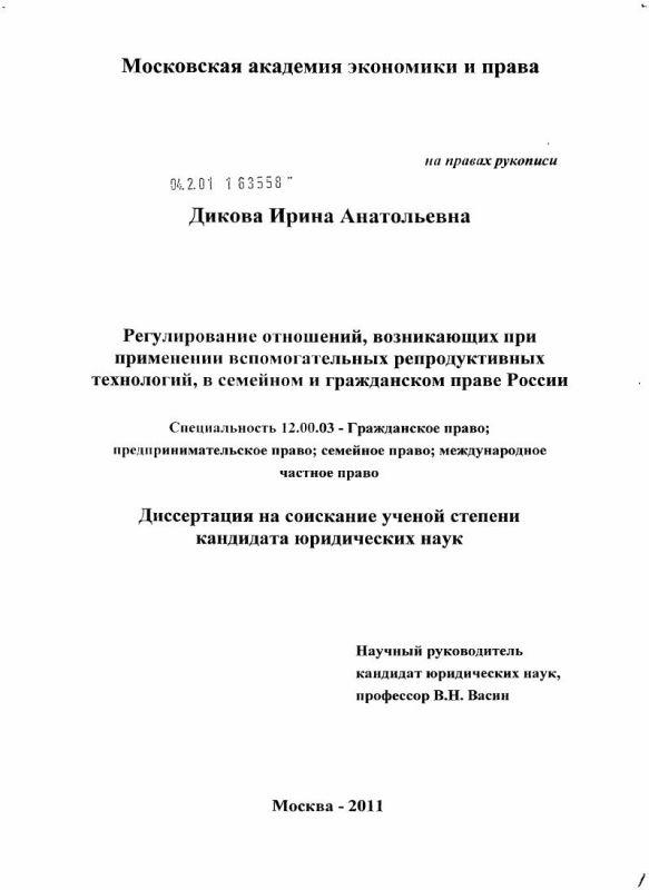 Титульный лист Регулирование отношений, возникающих при применении вспомогательных репродуктивных технологий, в семейном и гражданском праве России