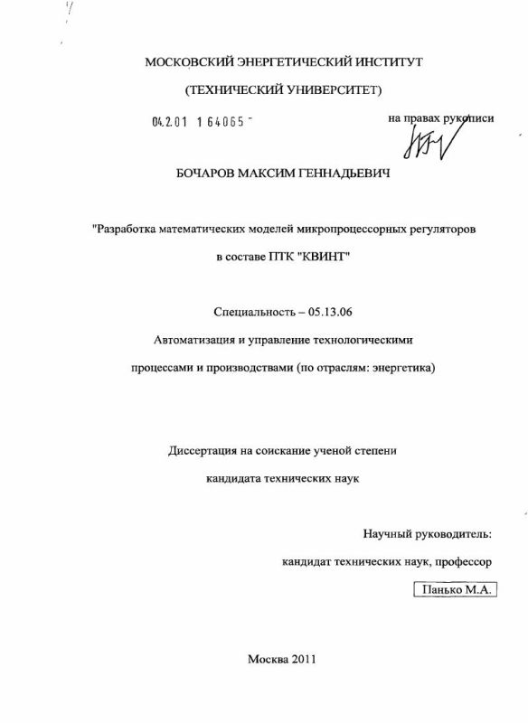 """Титульный лист Разработка математических моделей микропроцессорных регуляторов в составе ПТК """"КВИНТ"""""""