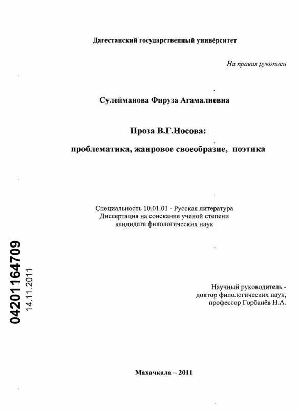 Титульный лист Проза В.Г. Носова : проблематика, жанровое своеобразие, поэтика