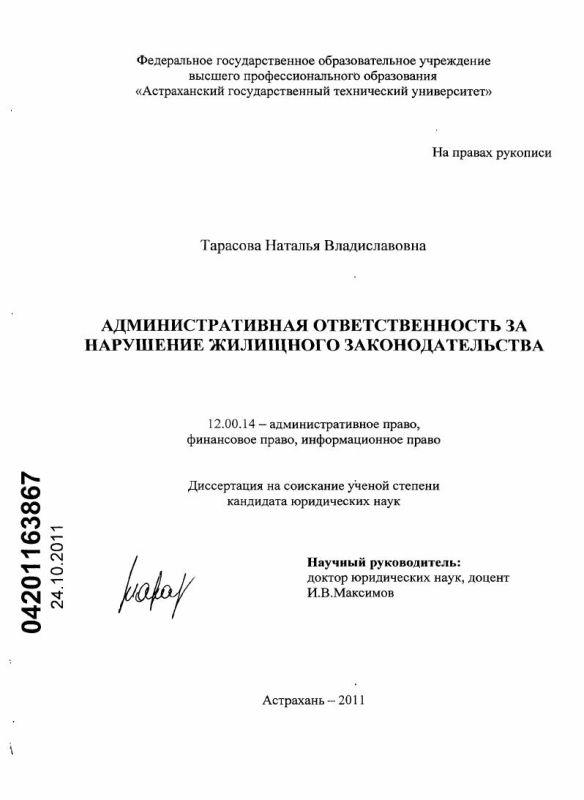 Титульный лист Административная ответственность за нарушение жилищного законодательства