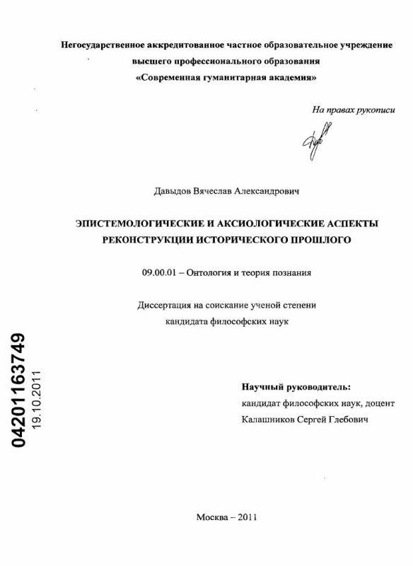 Титульный лист Эпистемологические и аксиологические аспекты реконструкции исторического прошлого