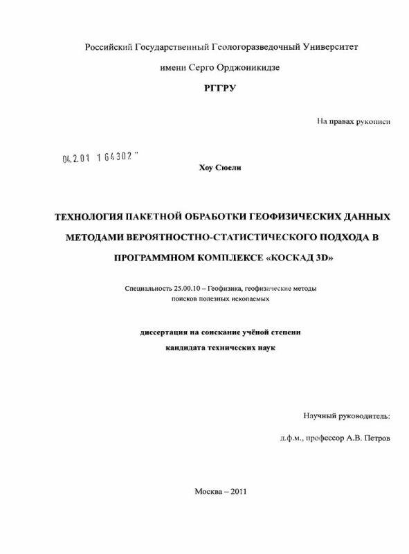 """Титульный лист Технология пакетной обработки геофизических данных методами вероятностно-статистического подхода в программном комплексе """"Коскад 3D"""""""