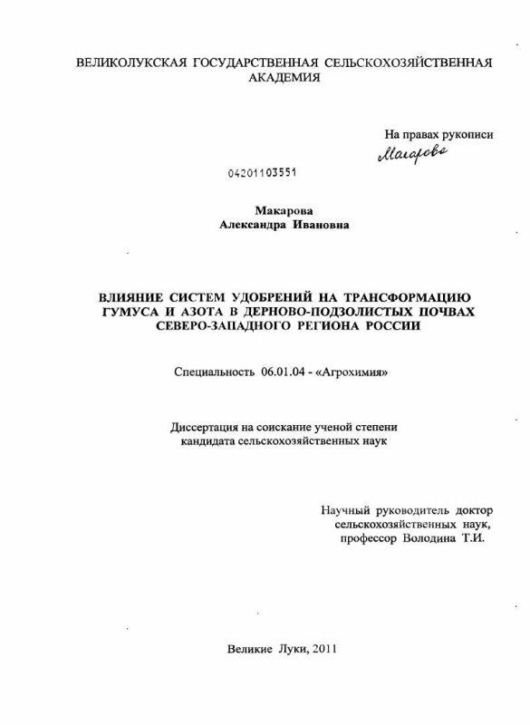 Титульный лист Влияние систем удобрений на трансформацию гумуса и азота в дерново-подзолистых почвах Северо-Западного региона России