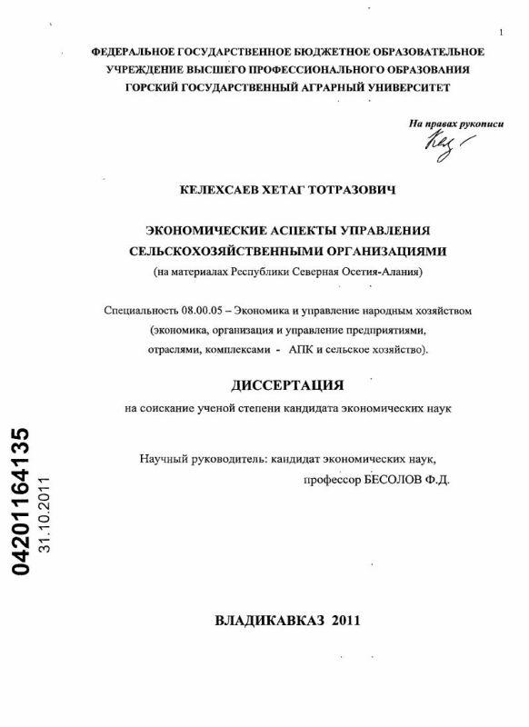 Титульный лист Экономические аспекты управления сельскохозяйственными организациями : на материалах Республики Северная Осетия-Алания