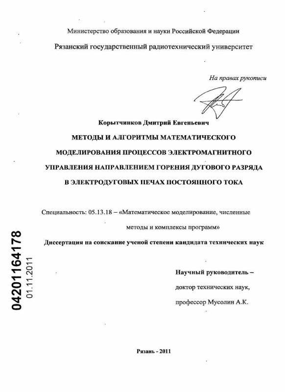 Титульный лист Методы и алгоритмы математического моделирования процессов электромагнитного управления направлением горения дугового разряда в электродуговых печах постоянного тока