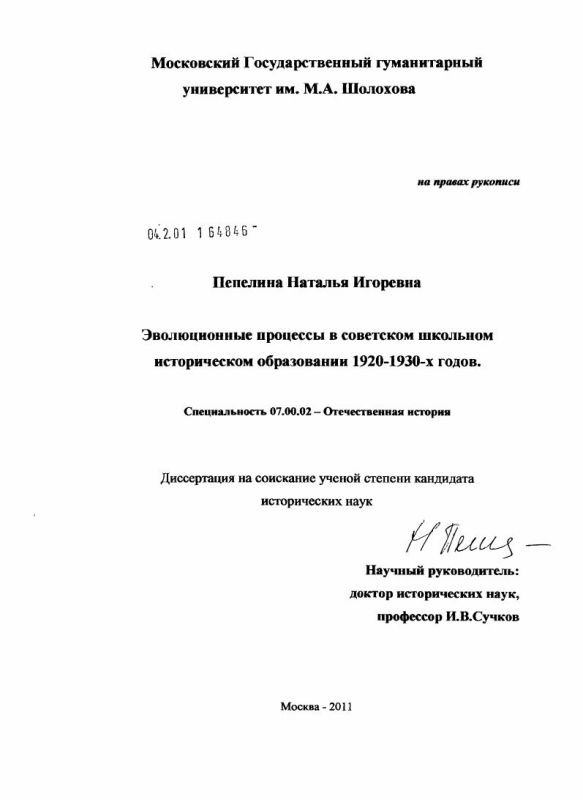 Титульный лист Эволюционные процессы в советском школьном историческом образовании 1920-1930-х годов