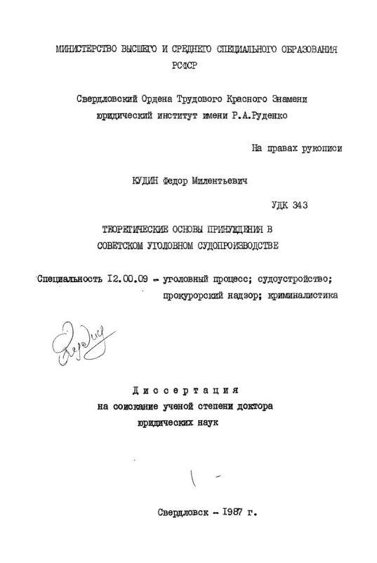 Титульный лист Теоретические основы принуждения в советском уголовном судопроизводстве