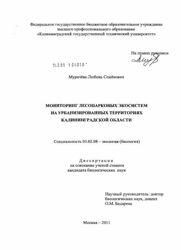 Титульный лист Мониторинг лесопарковых экосистем на урбанизированных территориях Калининградской области