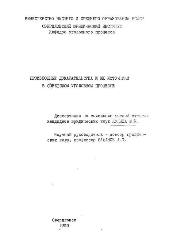 Титульный лист Производные доказательства и их источники в советском уголовном процессе