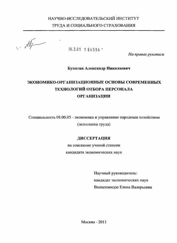Титульный лист Экономико-организационные основы современных технологий отбора персонала организации