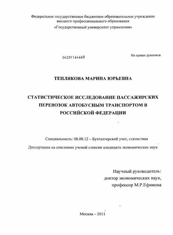 Титульный лист Статистическое исследование пассажирских перевозок автобусным транспортом в Российской Федерации
