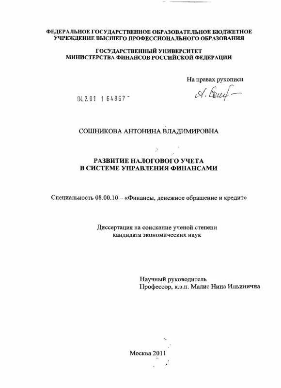 Титульный лист Развитие налогового учета в системе управления финансами