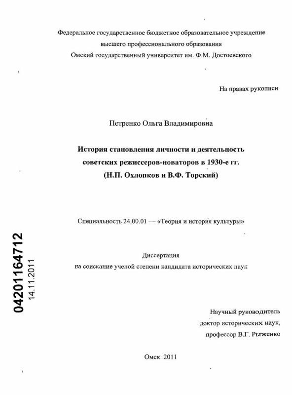 Титульный лист История становления личности и деятельность советских режиссеров-новаторов в 1930-е гг. : Н.П. Охлопков и В.Ф. Торский
