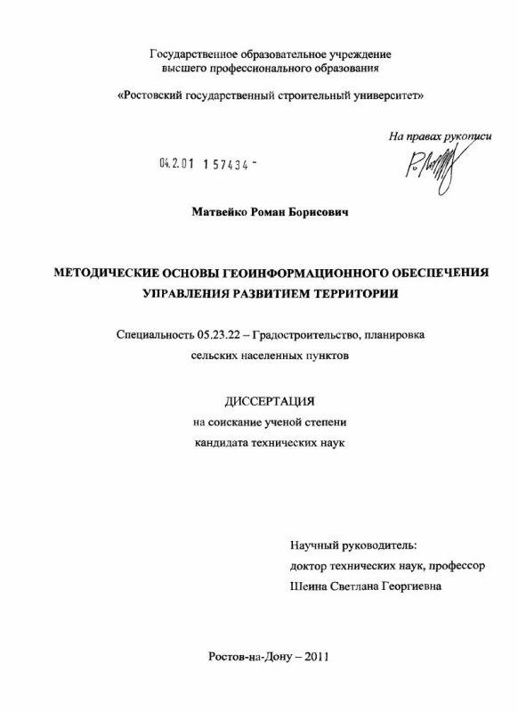 Титульный лист Методические основы геоинформационного обеспечения управления развитием территории