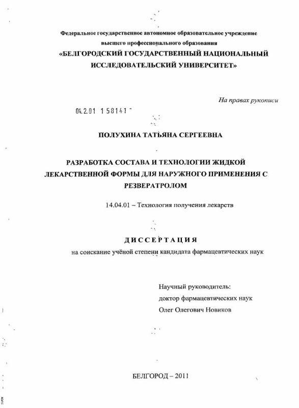 Титульный лист Разработка состава и технологии жидкой лекарственной формы для наружного применения с резвератролом