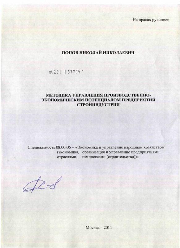 Титульный лист Методика управления производственно-экономическим потенциалом предприятий стройиндустрии
