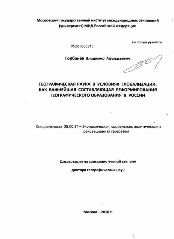 Титульный лист Географическая наука в условиях глобализации как важнейшая составляющая реформирования географического образования в России