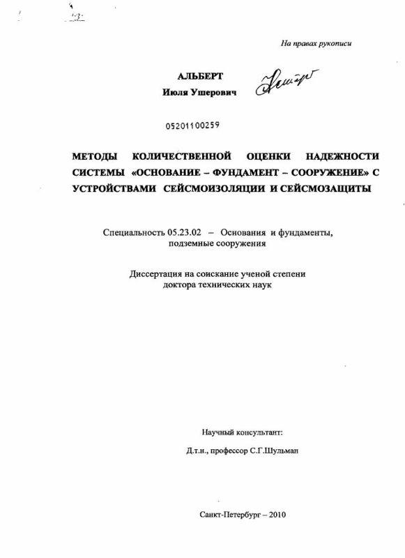 """Титульный лист Методы количественной оценки надежности системы """"основание-фундамент-сооружение"""" с устройствами сейсмоизоляции и сейсмозащиты"""