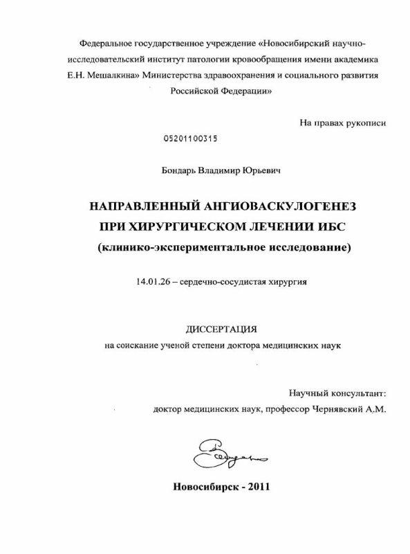 Титульный лист Направленный ангиоваскулогенез при хирургическом лечении ИБС (клинико-экспериментальное исследование)