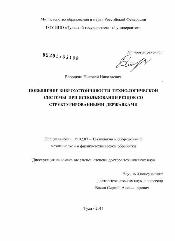 Титульный лист Повышение виброустойчивости технологической системы при использовании резцов со структурированными державками