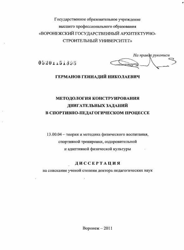 Титульный лист Методология конструирования двигательных заданий в спортивно-педагогическом процессе