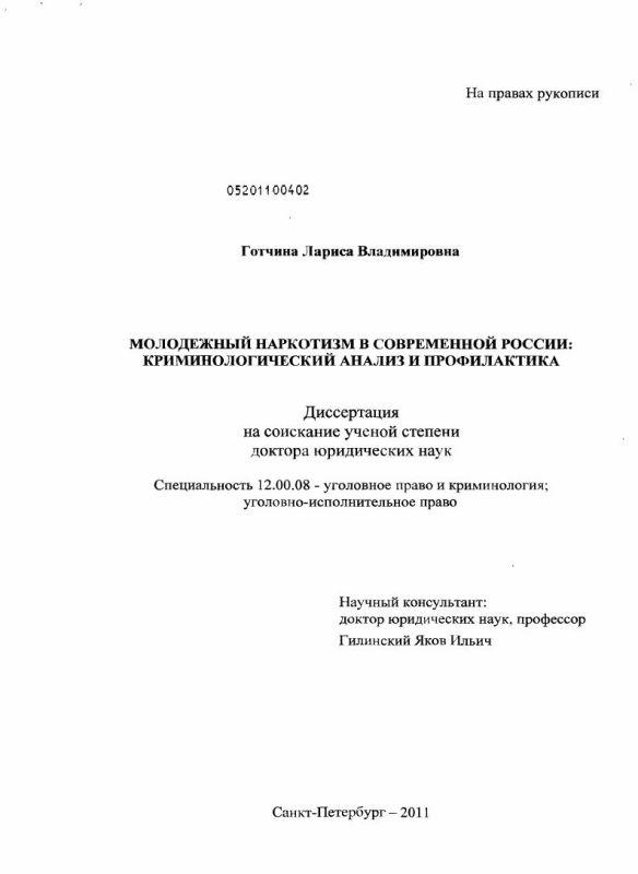 Титульный лист Молодежный наркотизм в современной России: криминологический анализ и профилактика