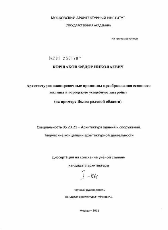 Титульный лист Архитектурно-планировочные принципы преобразования сезонного жилища в городскую усадебную застройку (на примере Волгоградской области)