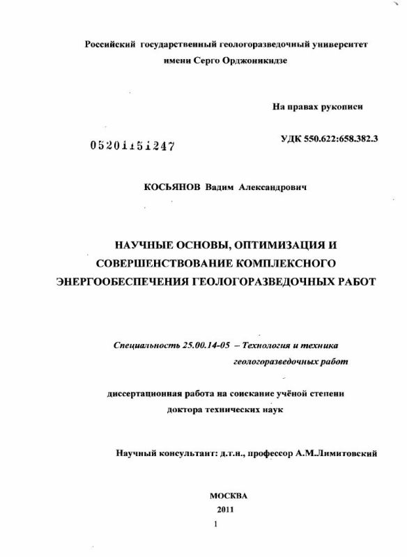 Титульный лист Научные основы, оптимизация и совершенствование комплексного энергообеспечения геологоразведочных работ