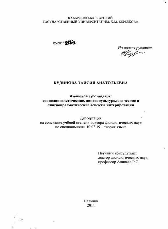 Титульный лист Языковой субстандарт: социолингвистические, лингвокультурологические и лингвопрагматические аспекты интерпретации
