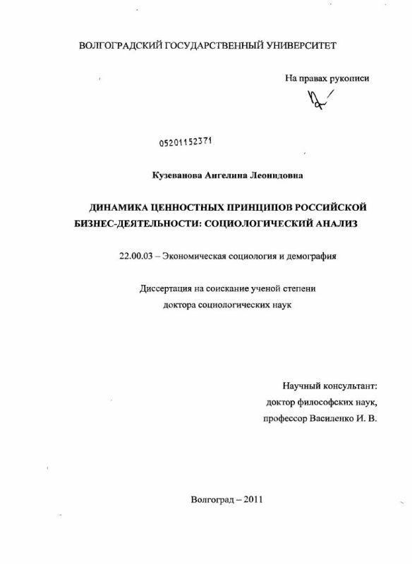 Титульный лист Динамика ценностных принципов российской бизнес-деятельности: социологический анализ