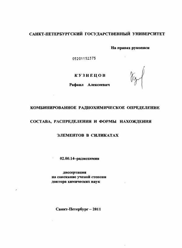 Титульный лист Комбинированное радиохимическое определение состава, распределения и формы нахождения элементов в силикатах