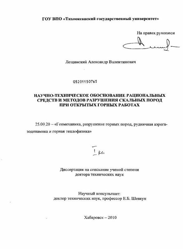 Титульный лист Научно-техническое обоснование рациональных средств и методов разрушения скальных пород при открытых горных работах