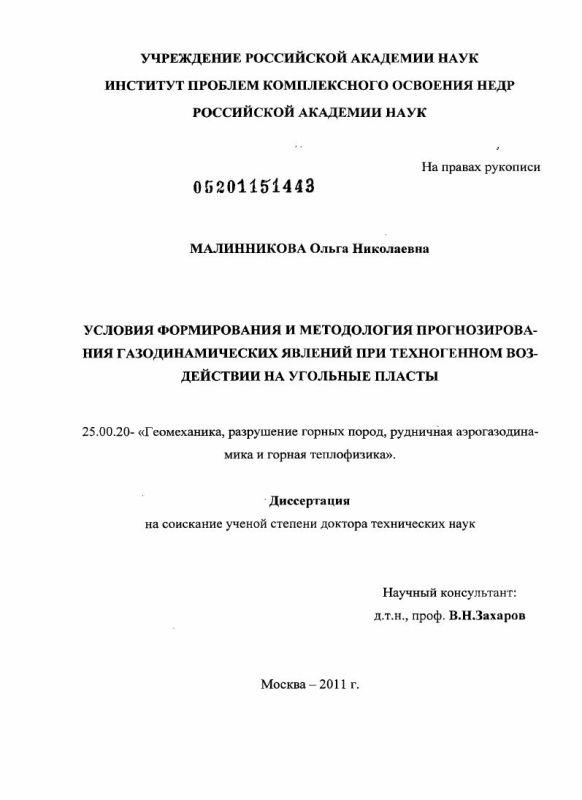 Титульный лист Условия формирования и методология прогнозирования газодинамических явлений при техногенном воздействии на угольные пласты