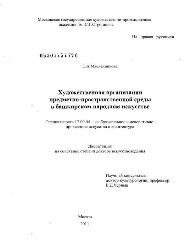 Титульный лист Художественная организация предметно-пространственной среды в башкирском народном искусстве