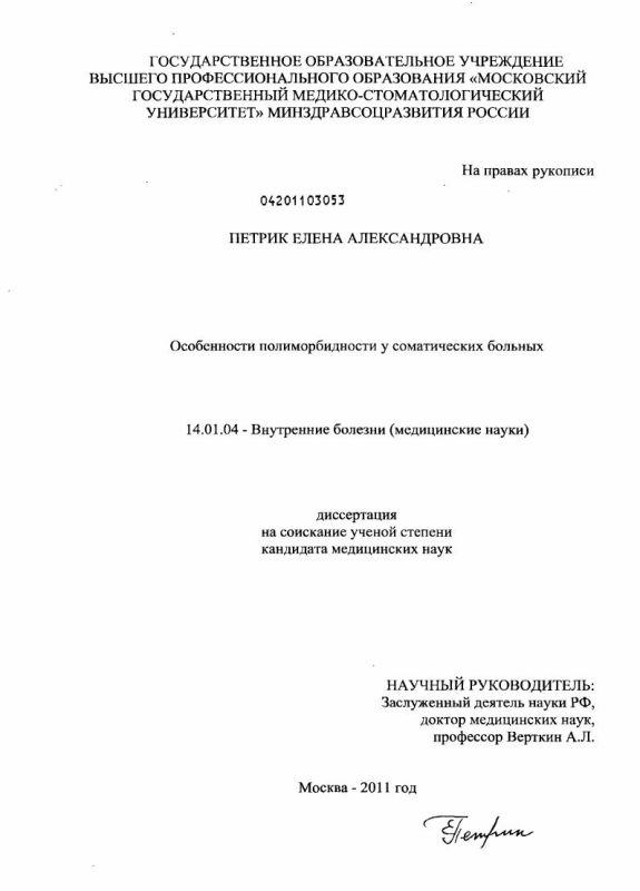 Титульный лист Особенности полиморбидности у соматических больных