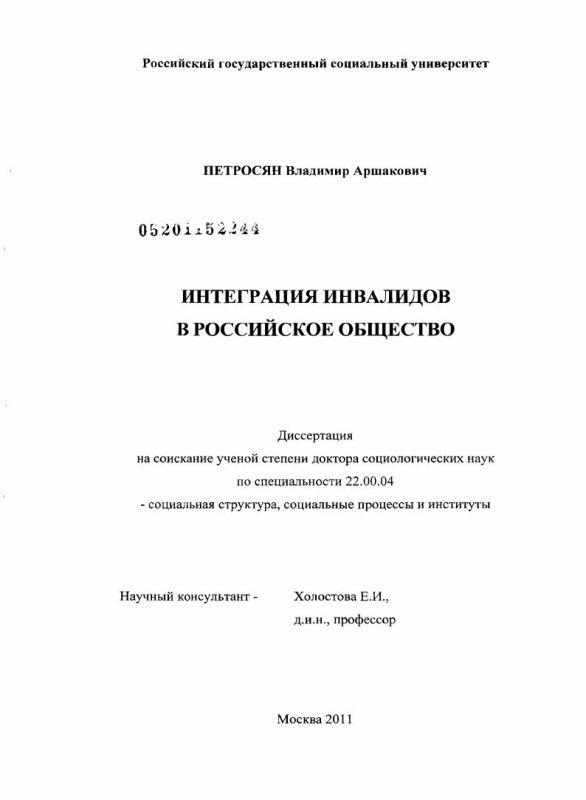 Титульный лист Интеграция инвалидов в российское общество