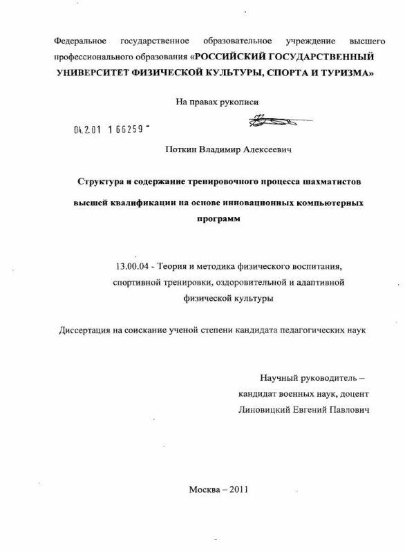Титульный лист Структура и содержание тренировочного процесса шахматистов высшей квалификации на основе инновационных компьютерных программ