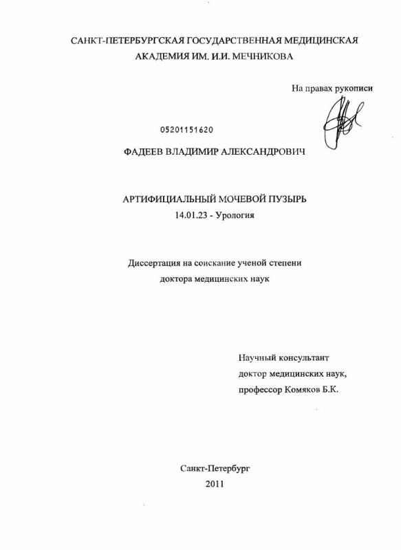 Титульный лист АРТИФИЦИАЛЬНЫЙ МОЧЕВОЙ ПУЗЫРЬ