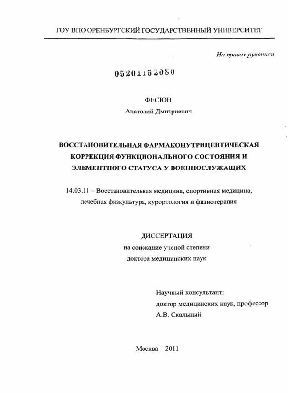 Титульный лист Восстановительная фармаконутрицевтическая коррекция функционального состояния и элементного статуса у военнослужащих