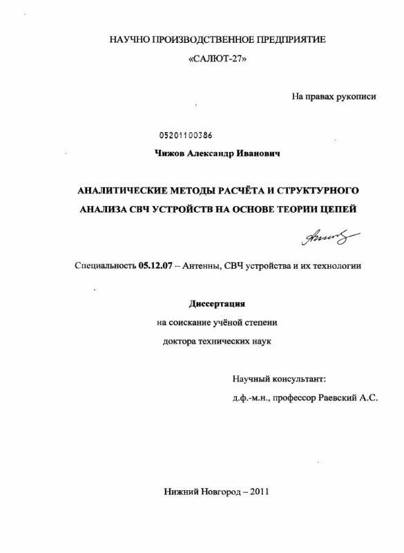 Титульный лист Аналитические методы расчёта структурного анализа СВЧ устройств на основе теории цепей