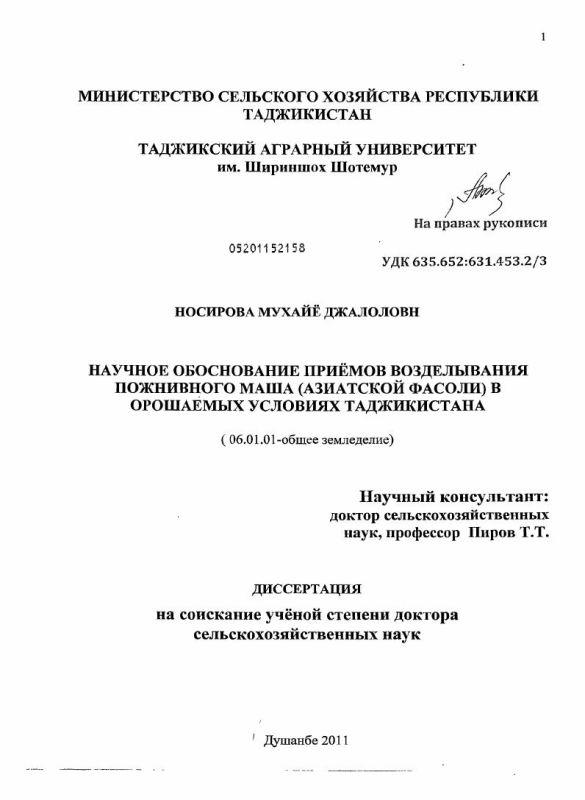 Титульный лист Научное обоснование приемов возделывания поживного маша (Азиатской фасоли - Phaseolus aureus P.) в условиях орошаемых земель Таджикистана