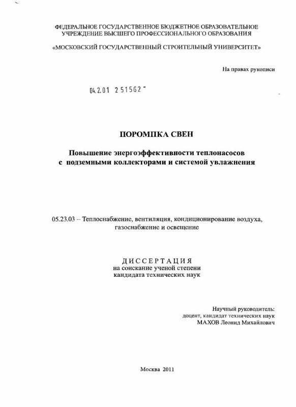 Титульный лист Повышение энергоэффективности теплонасосов с подземными коллекторами и системой увлажнения