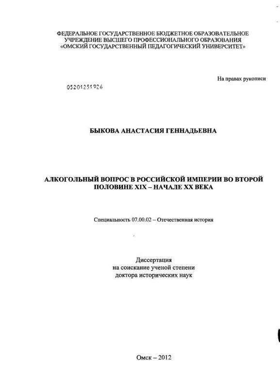Титульный лист Алкогольный вопрос в Российской империи во второй половине XIX – начале ХХ века