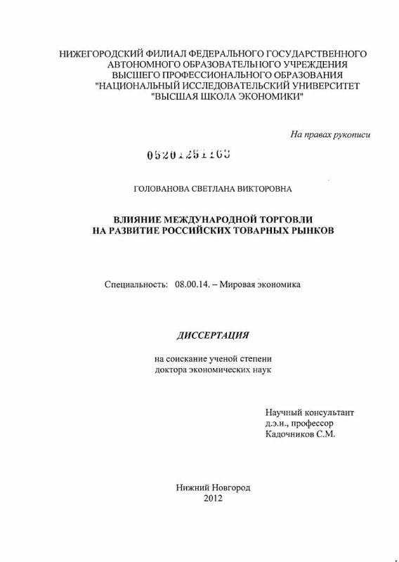 Титульный лист Влияние международной торговли на развитие российских товарных рынков